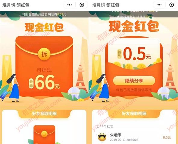 途牛微信玩队月饼游戏免费领最高66元红包(0.5元秒到)